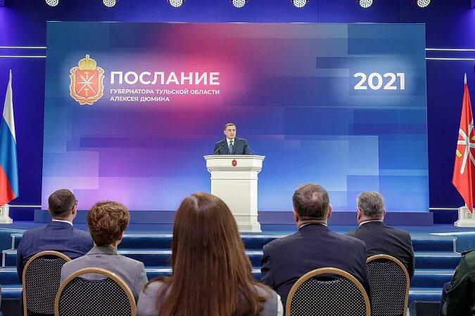 Послание-2021: Алексей Дюмин обозначил главные направления развития Тульской области