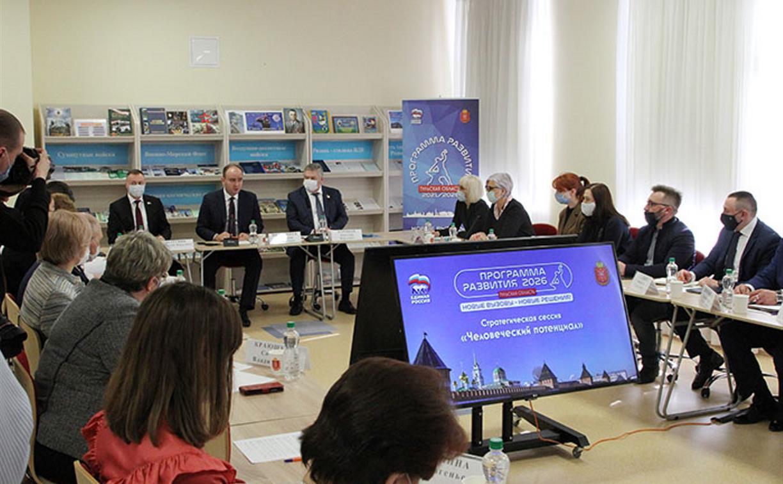 В Туле завершились экспертные сессии по формированию предложений в Программу развития Тульской области до 2026 года