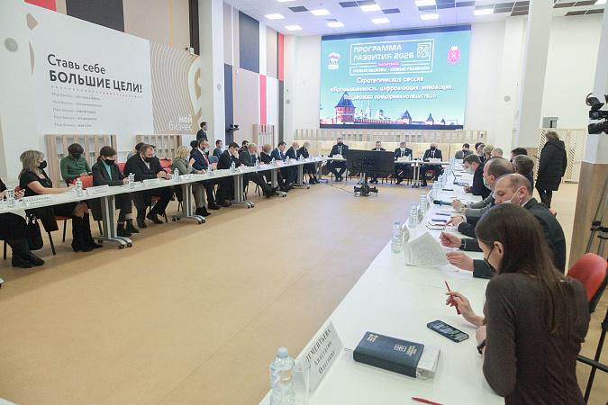 Участники экспертной сессии обсудили предложения Программы развития региона до 2026 года по направлению «Наука. Бизнес. Цифровая трансформация»