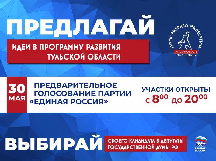 Внести предложения в программу развития можно будет на площадках предварительного голосования «Единой России»