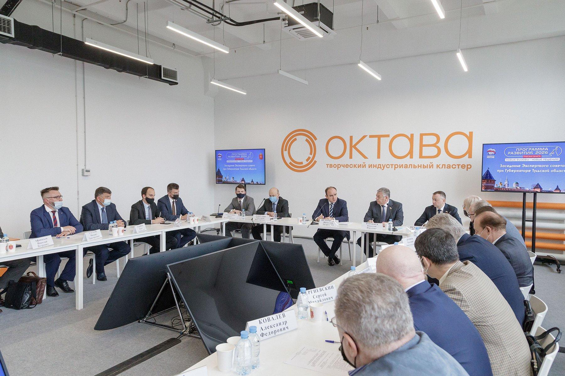 Экспертный совет при Губернаторе обсудил подготовку Программы развития региона