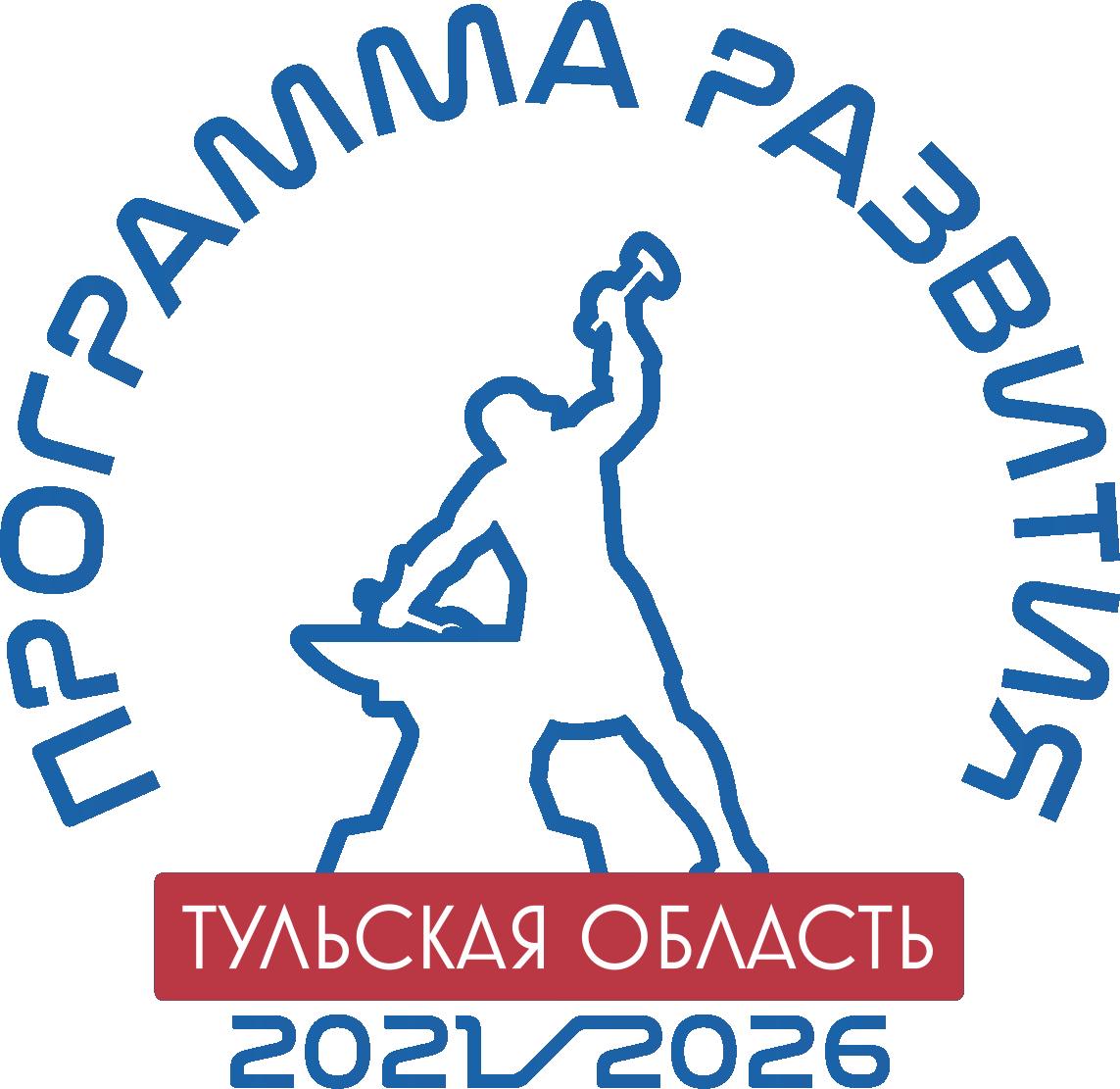 Программа развития Тульской области 2021-2026